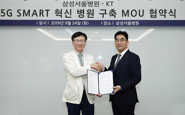 KT-삼성서울병원, 5G 스마트 혁신 병원 연다