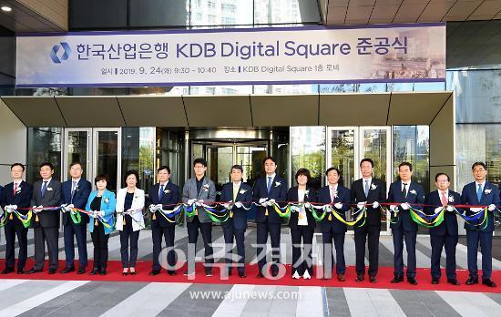 하남시, 한국산업은행 KDB Digital Square IT센터 준공식 개최