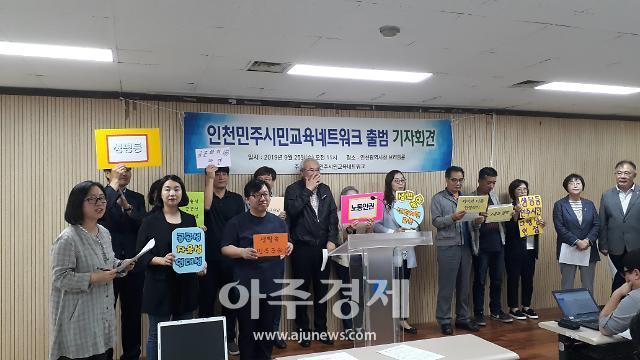 인천민주시민교육네트워크,출범식 갖고 본격 활동 나서