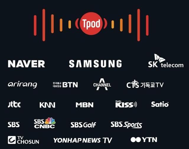 '듣는 TV' 티팟, 신개념 플랫폼 시장 열다…삼성‧SKT‧네이버와 연동