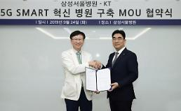 .KT agrees to change Samsung Medical Center into 5G-based smart hospital.