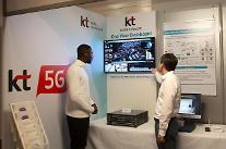 KT、次世代AIネットワーク技術を世界に知らせる