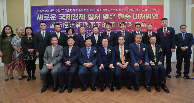 庆祝中华人民共和国成立70周年暨中韩友好经济论坛在首尔举行