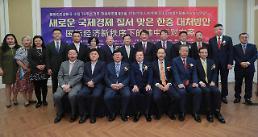 .庆祝中华人民共和国成立70周年暨中韩友好经济论坛在首尔举行.