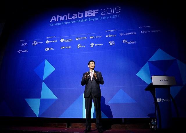 안랩, 보안전략 콘퍼런스 '안랩 ISF 2019' 개최