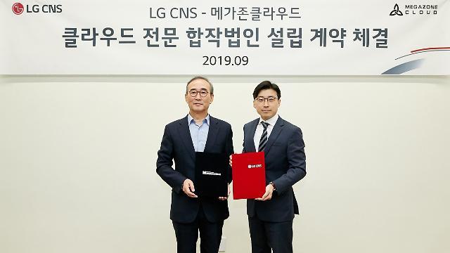 LG CNS, IT 강소기업 메가존과 합작 법인 설립... 클라우드 전환 역량 강화 나서