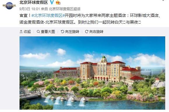 중국 베이징 유니버셜스튜디오 2021년 개장