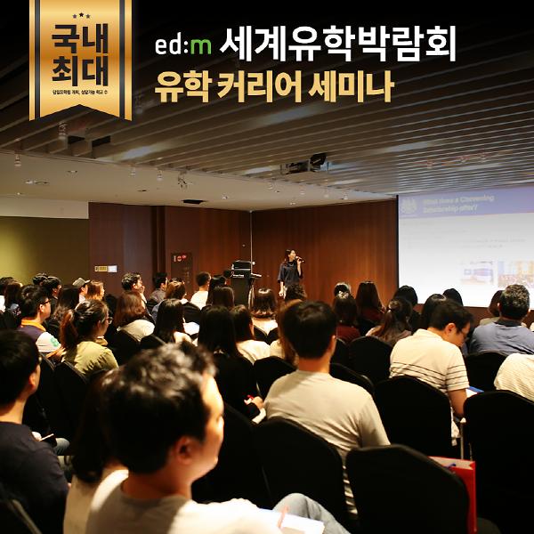 edm세계유학박람회, 유학정보 제공 '유학커리어세미나' 실시