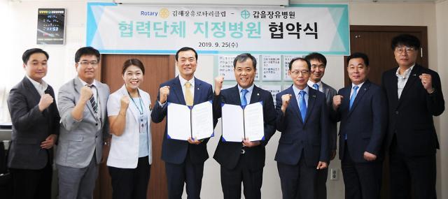 갑을장유병원, 김해장유로타리클럽과 지정병원 업무협약