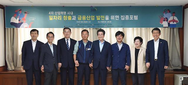 """""""4차 산업혁명에 금융업 일자리 급변""""...일자리委, 대응방안 모색 포럼 개최"""
