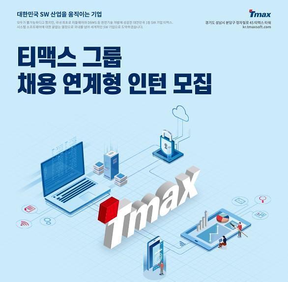 티맥스, 2019 하반기 채용 연계형 인턴 모집