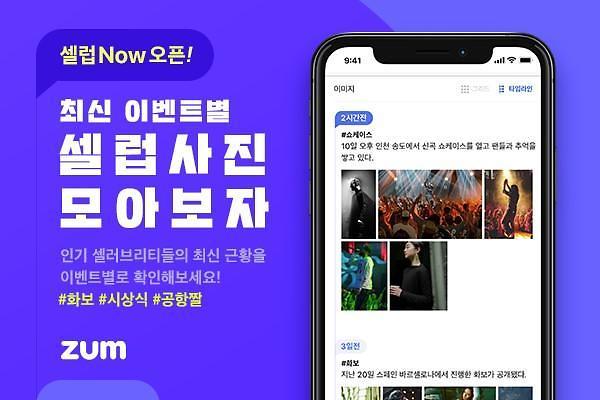 줌닷컴, AI 기반 연예인 사진 검색 서비스 '셀럽Now' 선봬