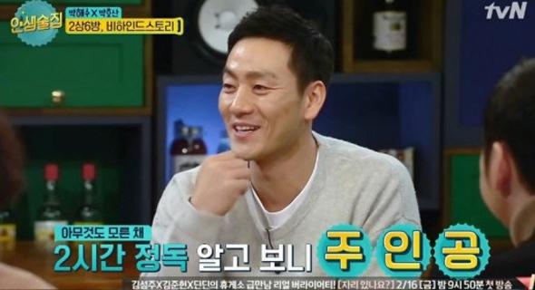 """박해수 """"슬기로운 감빵생활 주인공인지 모르고 오디션 봤다"""""""