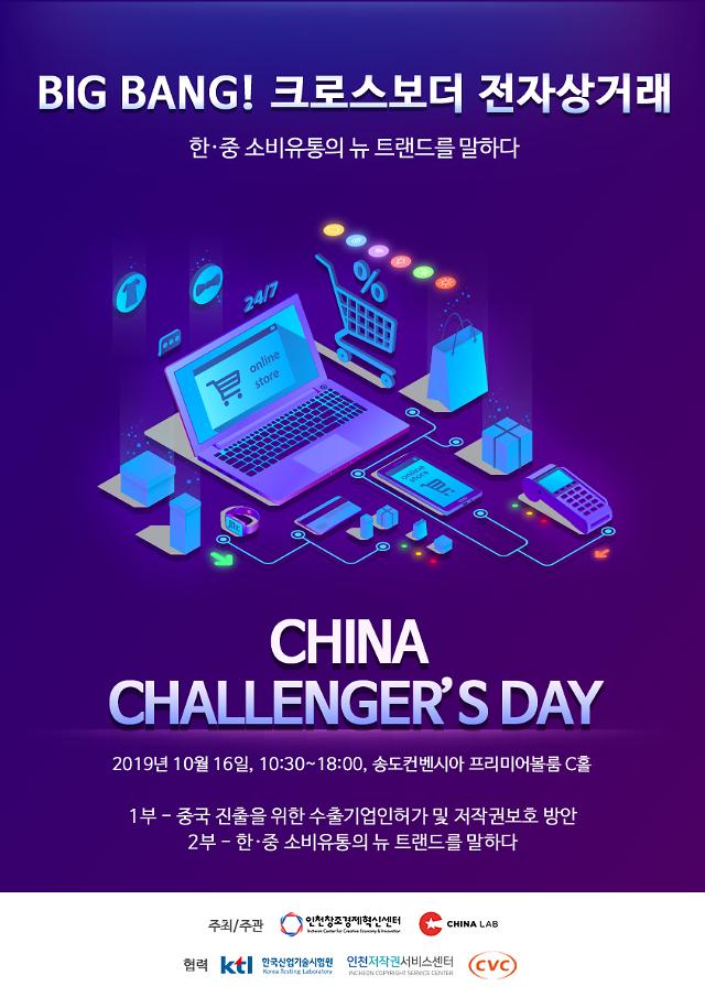 인천창조경제혁신센터,'차이나 챌린저스데이' 개최