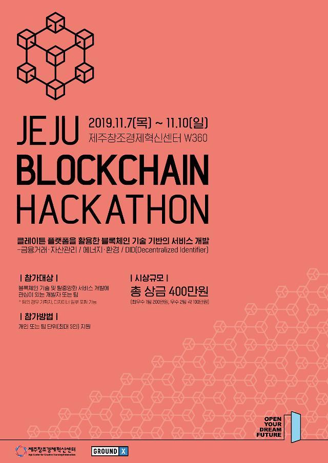 그라운드X, 제주서 블록체인 해커톤 개최... 한양대 블록체인 강좌도 개설