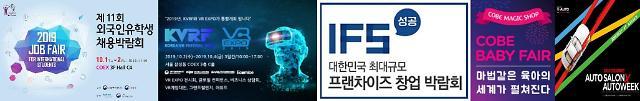 [주간 전시 일정] 코엑스·킨텍스 9월30일~10월6일