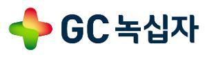 "GC녹십자 대상포진백신 'CRV-101', 임상1상 중간결과 ""안전성↑"""