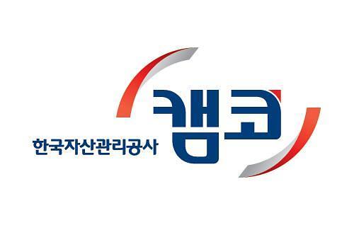 캠코 온비드, 평창올림픽 대회물자 처분 공로…'대통령 기관표창' 수상