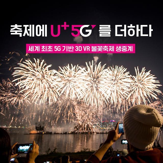 LG유플러스, 세계 최초 5G 기반 3D VR 불꽃축제 생중계