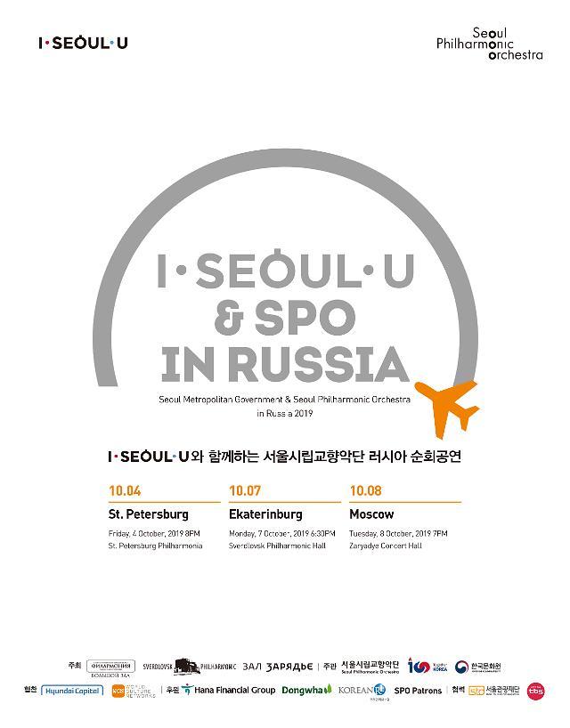 서울시향, 2010년 이후 9년 만에 러시아 순회 공연