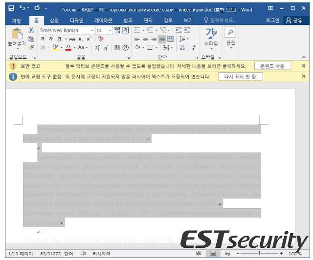 남-북-러 투자 문서 사칭 공격 발견… 코니(Konni) APT 조직 소행 추정