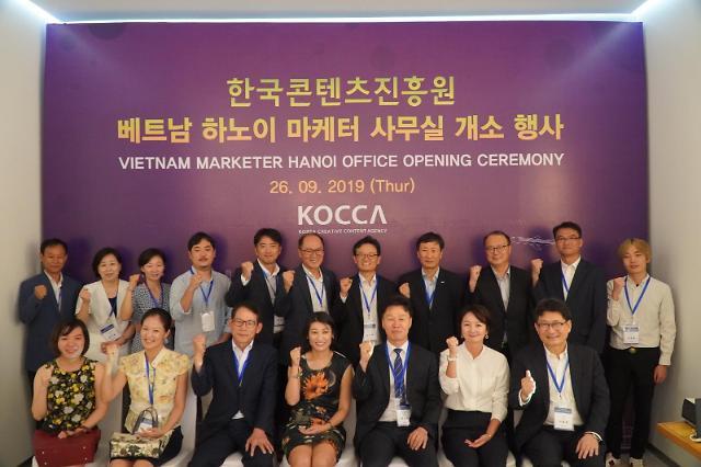 콘진원, 베트남 마케터 사무실 열어