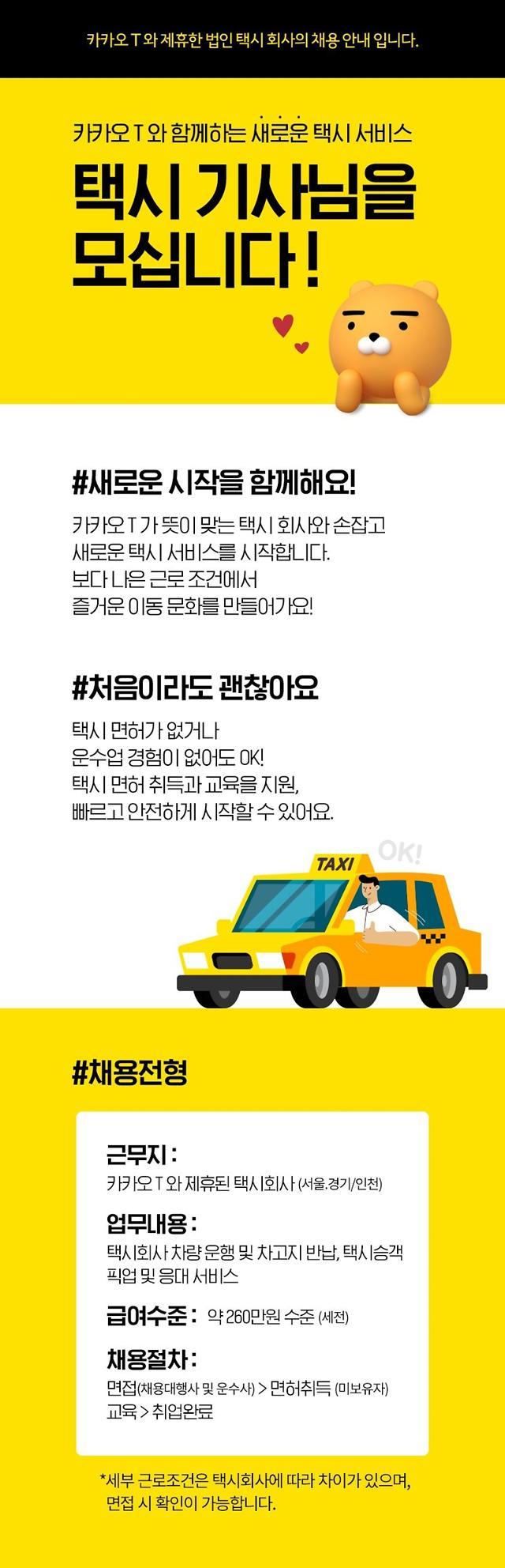 [아주 쉬운 뉴스 Q&A] '라이언 택시'가 무엇인가요?