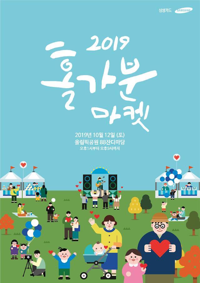 삼성카드, '2019 홀가분 마켓' 개최