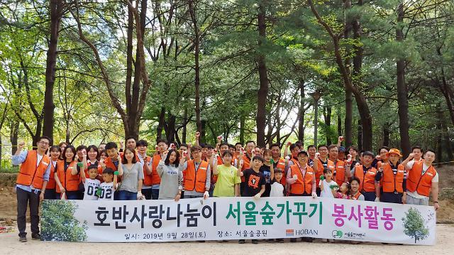 호반그룹 호반사랑나눔이, 가을맞이 '서울숲 가꾸기' 봉사활동 펼쳐