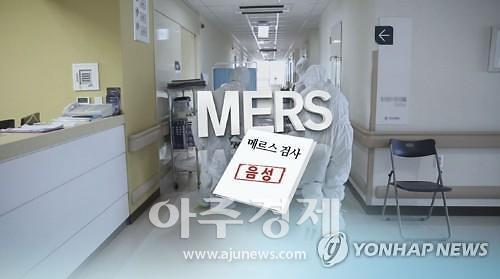 부산시, 중동 호흡기 증후군(메르스) 위기관리 훈련