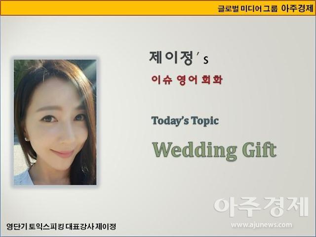 [제이정's 이슈 영어 회화]  Wedding Gift  (결혼 선물)