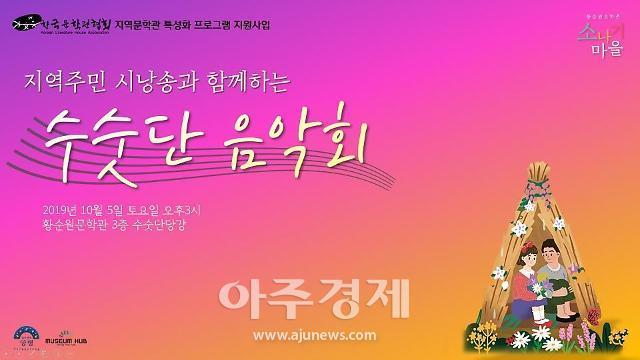 양평 황순원문학촌, 시·노래 향연…수숫단음악회 개최