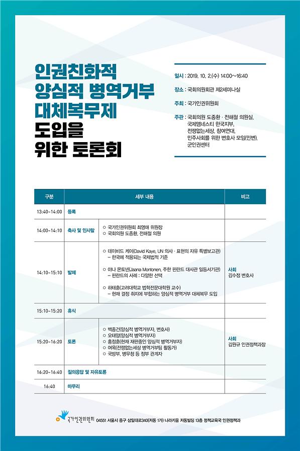 인권위, 내달 2일 인권친화적 대체복무제 도입 위한 토론회 개최