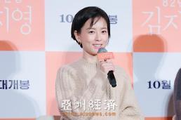 .电影《82年生金智英》发布会举行 郑裕美孔刘表示演出无压力.