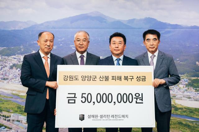박성현 등 설해원 레전드 매치, 강원도 산불피해 성금 1억원 기부