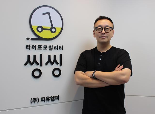 """윤문진 피유엠피 대표 """"공유킥보드 1만대 서울시내 씽씽 달린다"""""""