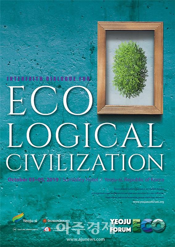 대진대학교 후원, 생태문명을 위한 여주에코포럼, 지속가능한 생태 문명을 위한 종교 간 대화