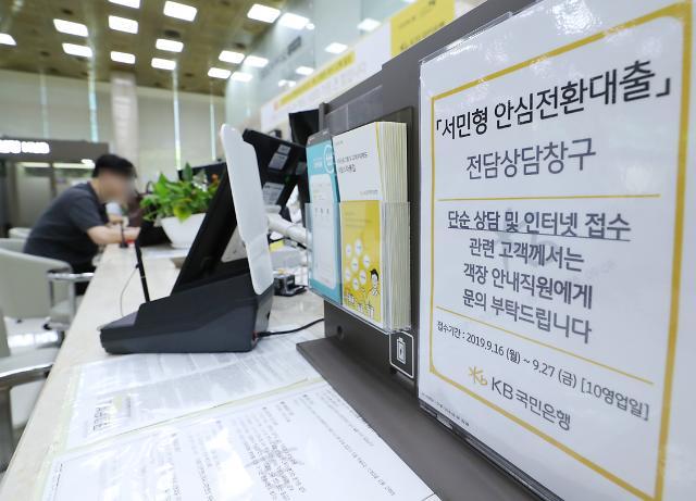 """서민형 안심전환대출 상한선 2.1억원···""""추가 공급 없다"""""""