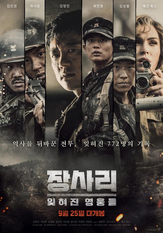 장사리: 잊혀진 영웅들 주말 박스오피스 1위…연령대 별 관객 평점은?