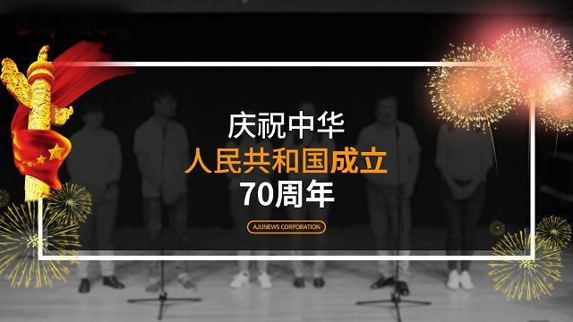 [AJU VIDEO] 国庆70周年献礼 在韩记者高唱《没有共产党就没有中国梦》
