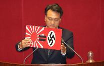 国会、「東京オリンピックへの旭日旗持ち込み禁止要求」の決議案を議決