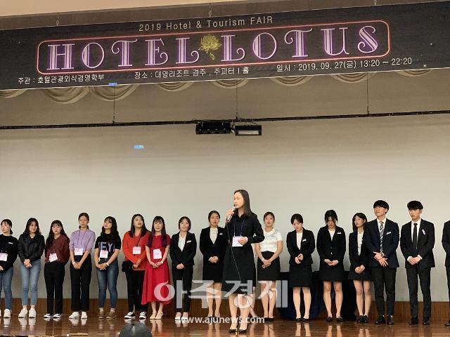 동국대 경주캠퍼스 호텔관광외식경영학부, '2019 호텔 앤 투어리즘 페어' 개최