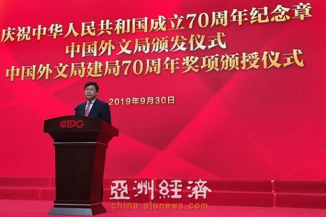 中国外文局举办建局70周年颁奖礼 亚洲新闻集团荣获优秀合作伙伴奖