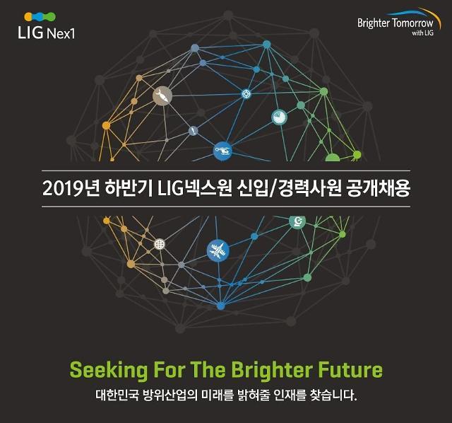 LIG넥스원, 하반기 신입 및 경력사원 공개채용