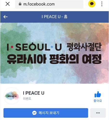 유명 크리에이터·작가 유라시아 평화 여정으로 서울 알린다