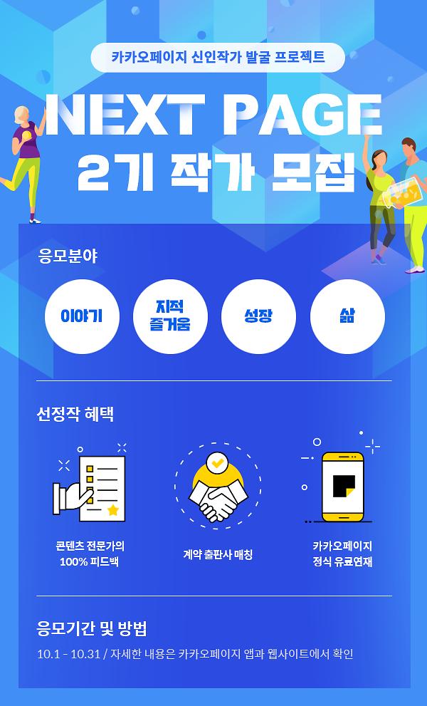 카카오페이지, '넥스트 페이지' 2기 공모전 개최... 신인 작가 발굴한다