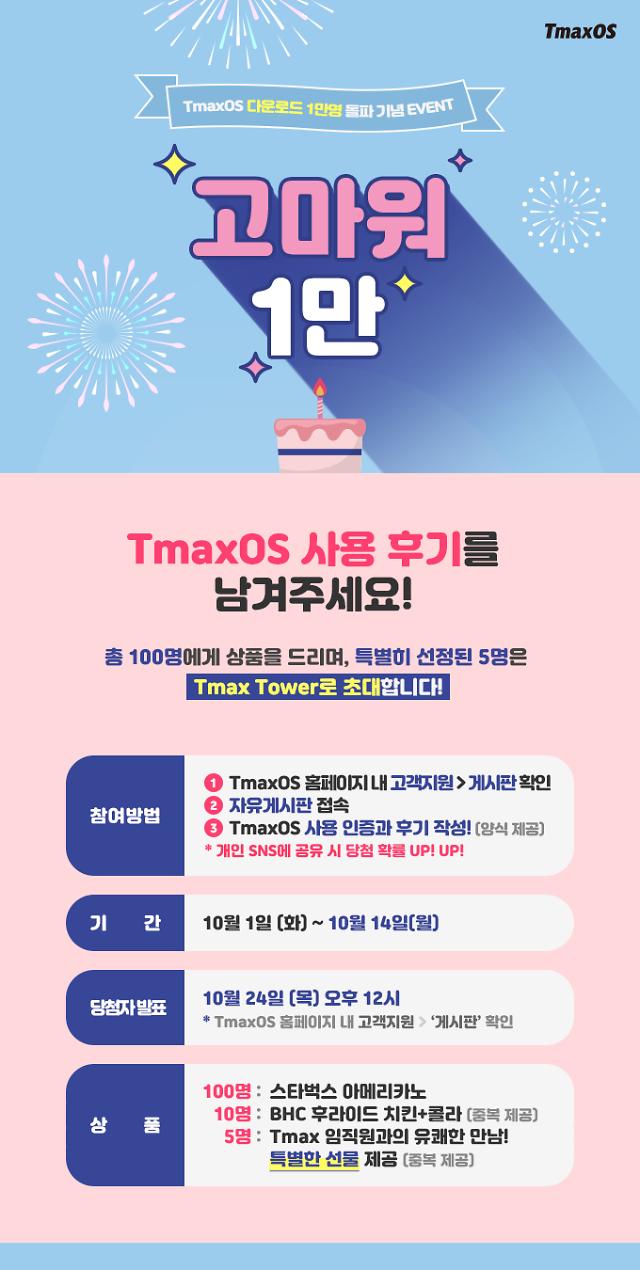 티맥스OS 홈에디션 1만 다운로드 돌파 이벤트