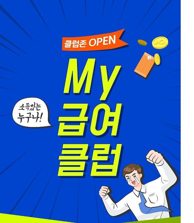 신한은행, 마이급여클럽 클럽존 오픈… 고객 맞춤형 컨텐츠 강화
