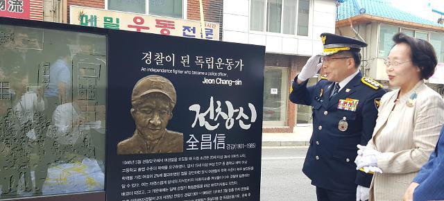 전창신 前 인천여자경찰서장 기념물 제막식 열려
