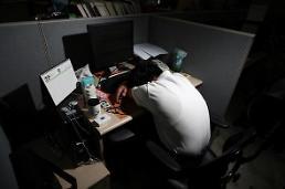 .调查:四分之一韩国职场人士无偿加班.